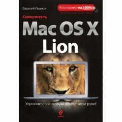 Аксессуар Apple Эксмо Книга Самоучитель Mac OS X Lion