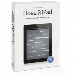 Аксессуар Apple Эксмо Книга Новый iPad. Исчерпывающее руководство