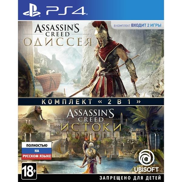 Assassins Creed: Одиссея и Истоки PS4, русская версия UbiSoft