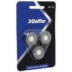 Сменные лезвия DOFFLER BC-37