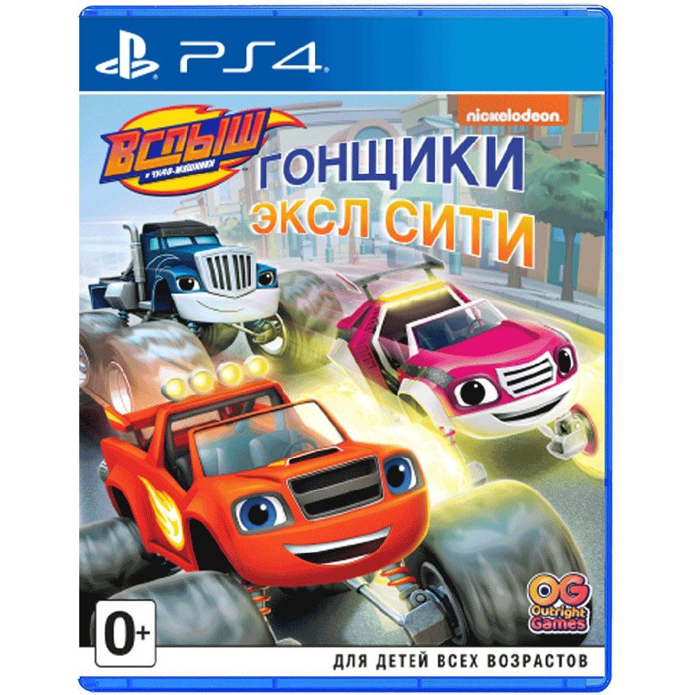 Вспыш и чудо-машинки: Гонщики Эксл Сити PS4, русская версия Sony