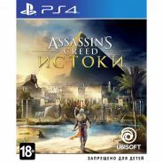 Assassins Creed: Истоки PS4, английская версия