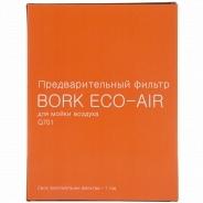 BORK  предварительный фильтр ECO-AIR