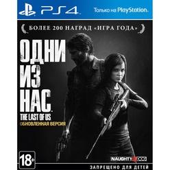 Одни из нас Обновленная версия PS4, русская версия