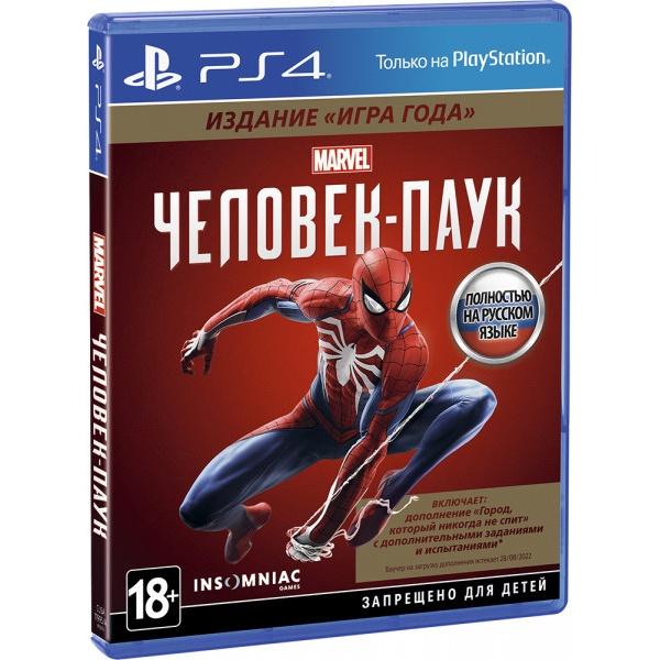 Marvel Человек-паук. Издание Игра года PS4, русская версия Sony
