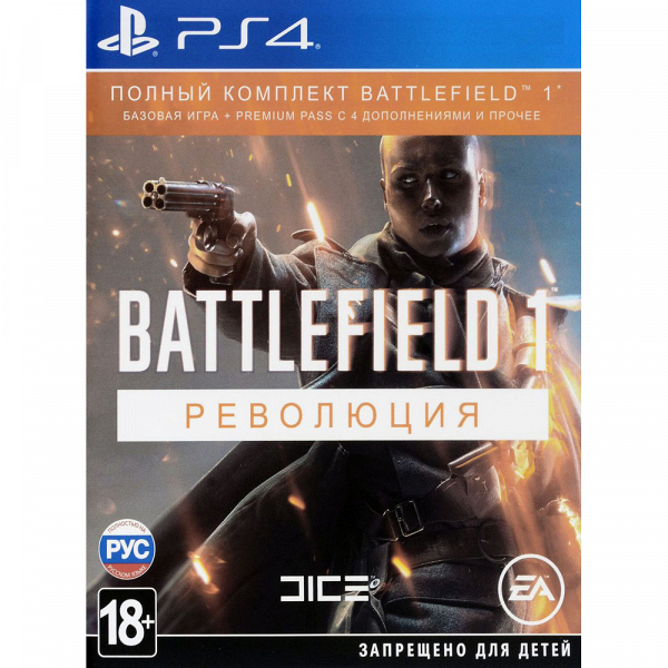 Battlefield 1. Революция PS4, русская версия Battlefield 1. Революция, русская версия фото