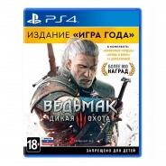 Sony Ведьмак 3: Дикая Охота PS4, русская версия