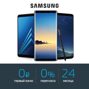 Смартфон Samsung в кредит без переплаты!