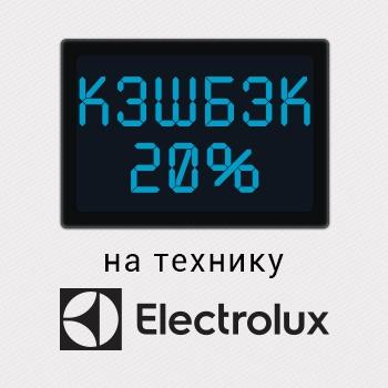 КЭШБЭК 20% на технику Electrolux!