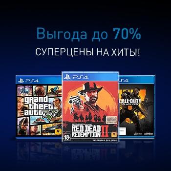 Выгодное предложение на игры для PS4!