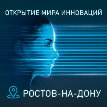 Открытие Мира Инноваций в Ростове-на-Дону!