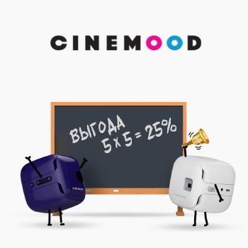 Выгода до 25% на портативные кинотеатры CINEMOOD!