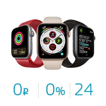 Умные часы Apple Watch Series 4 в кредит без переплаты!