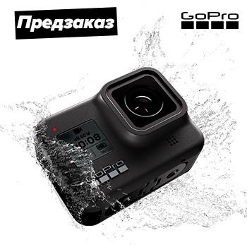 Подарок к предзаказу GoPro HERO8 Black и GoPro MAX!