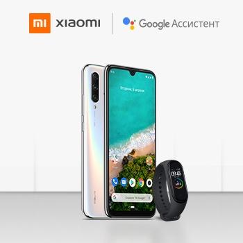 Фитнес-трекер в подарок к смартфонам Xiaomi Mi A3!