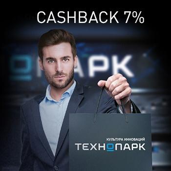 CASHBACK 7% при самовывозе!