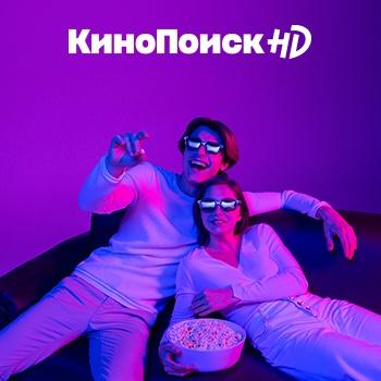 Годовая подписка на КиноПоиск в подарок!
