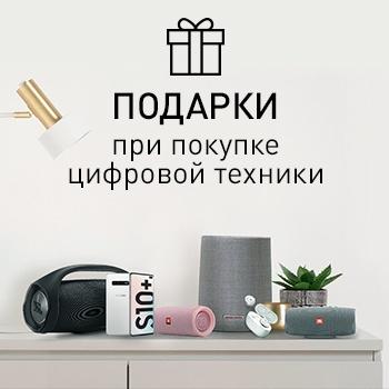 КЭШБЭК и подарки к цифровой технике!