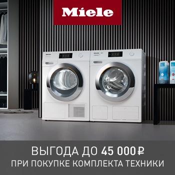 Выгода до 45 000 ₽ на комплект техники Miele!