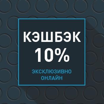 Начисляем КЭШБЭК 10% на технику!