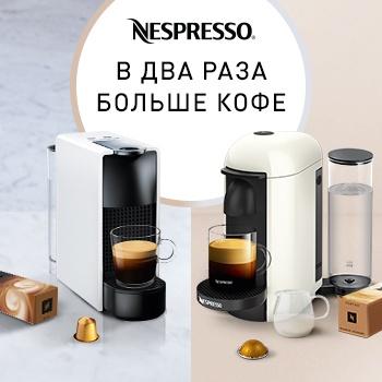 Spring Promo 2020 от Nespresso!