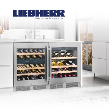 Охладитель для вина Liebherr в подарок!