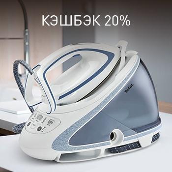 КЭШБЭК 20% на технику для дома и кухни!