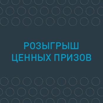 Конкурс с Константином Ивлевым