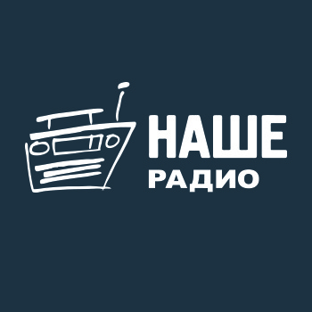 Сертификат на 5 000 ₽ «Наше Радио»