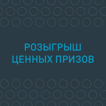 Конкурс с Александром Кондрашовым!