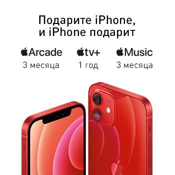 Подарите iPhone и iPhone подарит подарки!