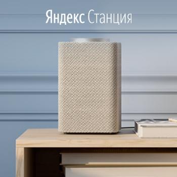 КЭШБЭК 3 000 ₽ на портативную акустику Яндекс.Станция!