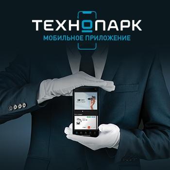 Мобильное приложение Технопарк