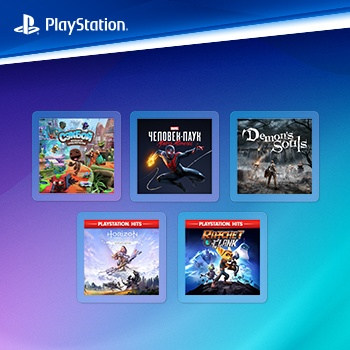 Специальное предложение на игры для PS4 и PS5!