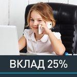 Вклад 25% — покупка приносит инвестиции!
