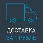 Доставка климатической техники за 1 рубль!