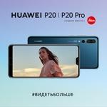 Смартфон Huawei P20 | P20 Pro в кредит без переплаты!