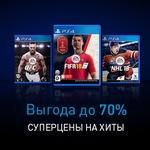 Супер цены на игры для PS4!