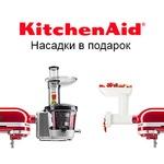 Подарки к миксеру KitchenAid!