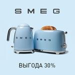 Выгода 30% на тостер Smeg серии TSF02!