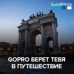 GoPro берет тебя в путешествие!