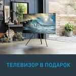 Подарок при покупке QLED TV Samsung!