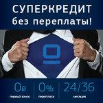 Суперкредит без переплаты 0-0-24/36!