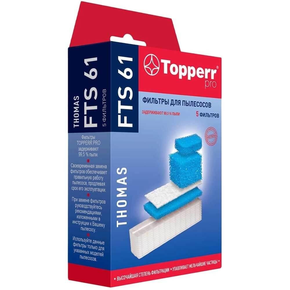 Фильтры для пылесоса Topperr FTS61 - фото 1