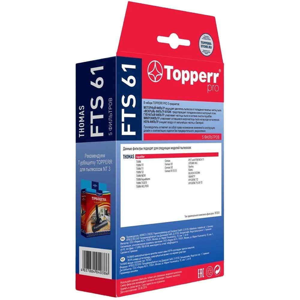 Фильтры для пылесоса Topperr FTS61 - фото 2
