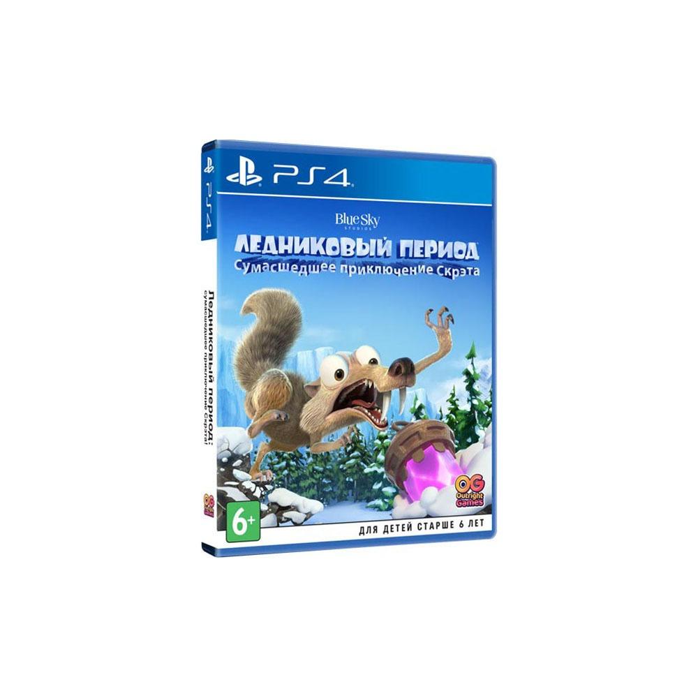 Ледниковый период: Сумасшедшее приключение Скрэта PS4, русские субтитры - фото 1
