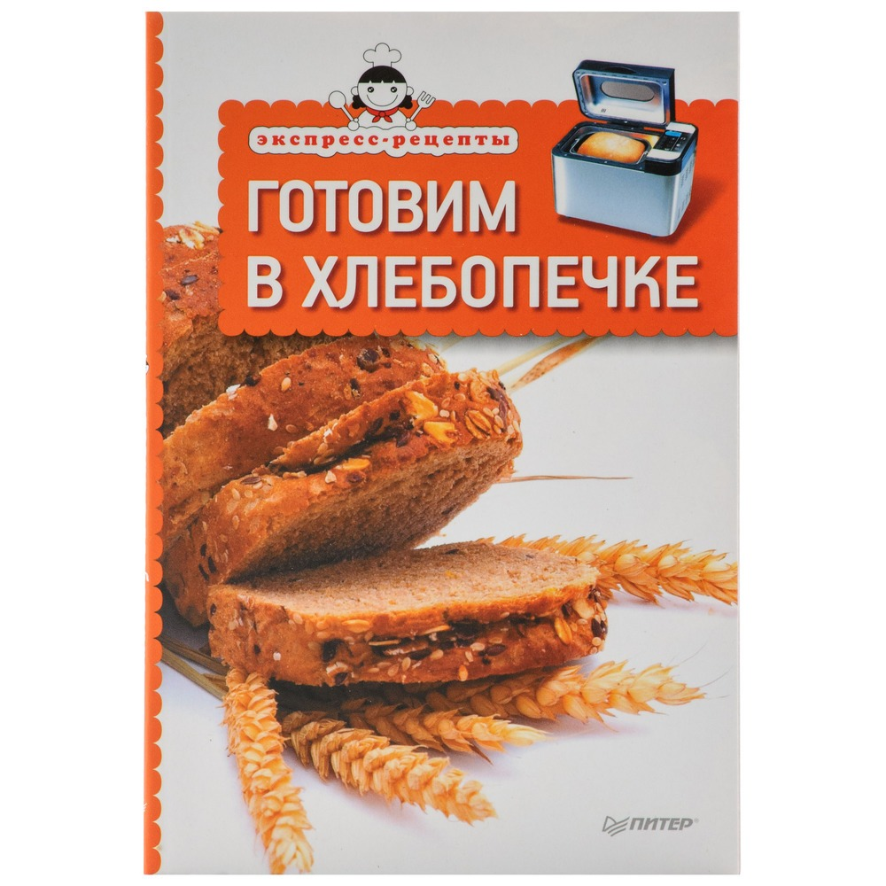 Для хлебопечи Россия Готовим в хлебопечке - фото 1