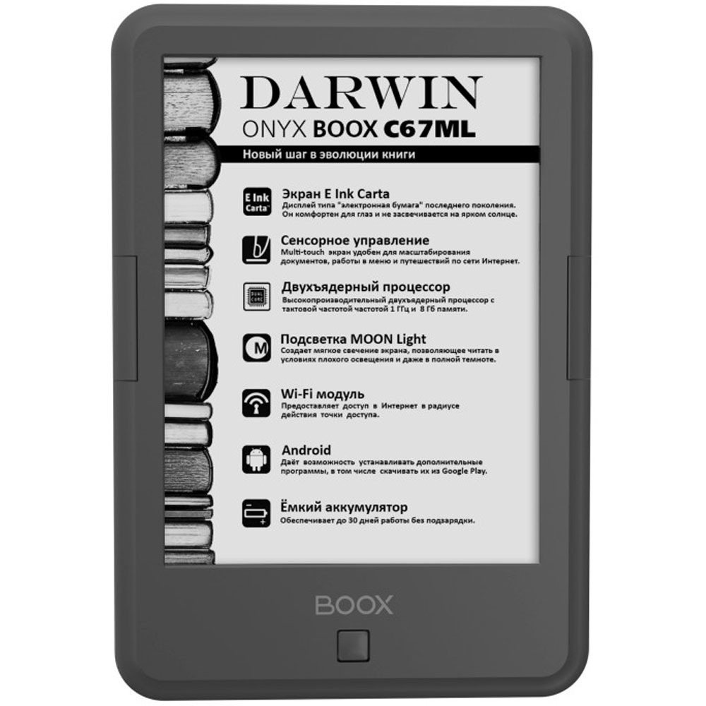 Электронная книга Onyx Boox i67ML Darwin grey metallic - фото 1