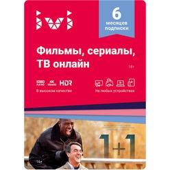 IVI подписка онлайн-кинотеатра на 6 месяцев