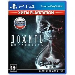 Sony Дожить до рассвета (Хиты PlayStation) PS4, русский